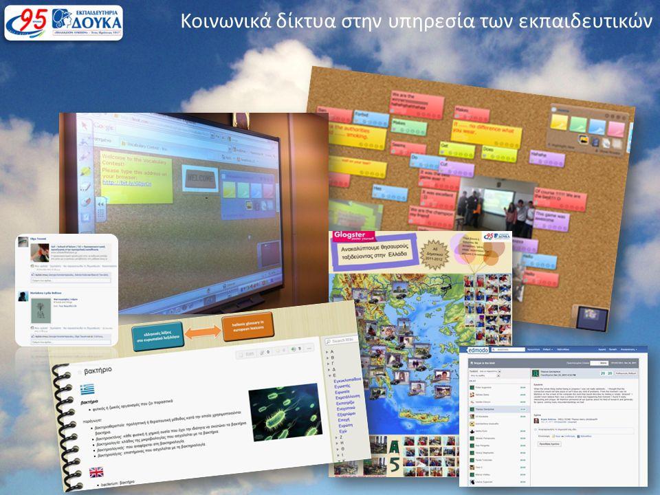 Κοινωνικά δίκτυα στην υπηρεσία των εκπαιδευτικών