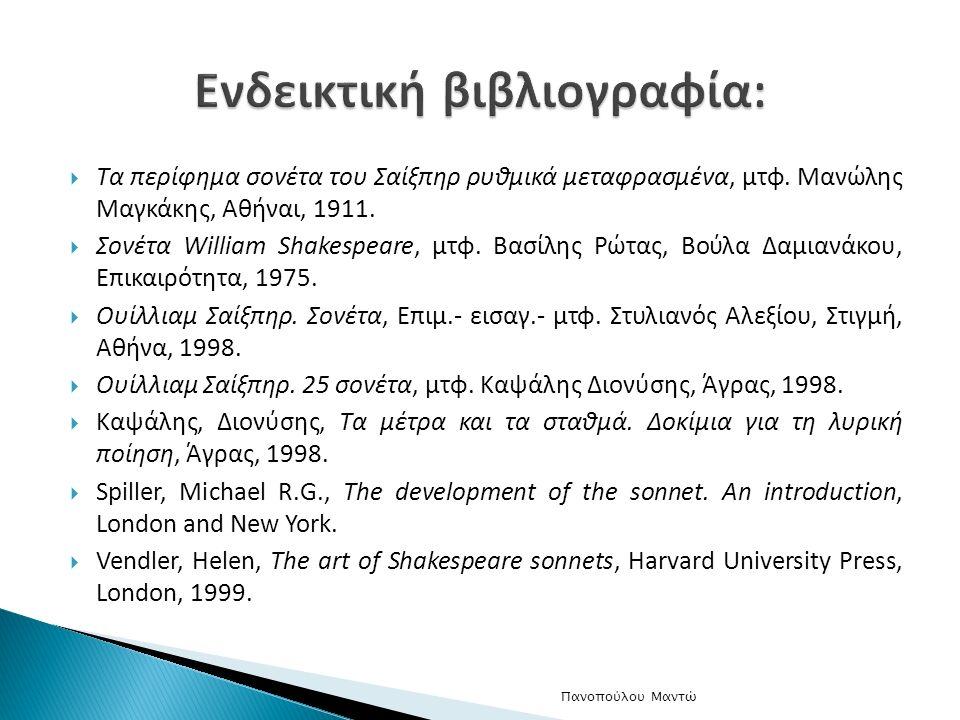 Τα περίφημα σονέτα του Σαίξπηρ ρυθμικά μεταφρασμένα, μτφ.