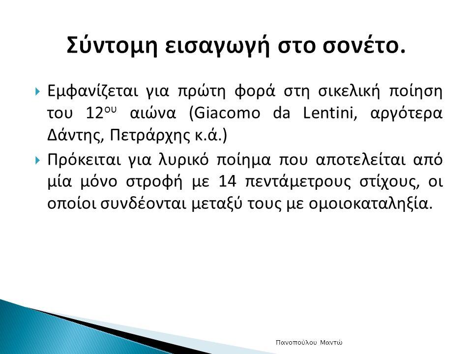  Πρώτη μεταφραστική απόπειρα από τον Μανώλη Μαγκάκη (1891- 1918, Έλληνα λόγιο και ποιητή), το 1911.