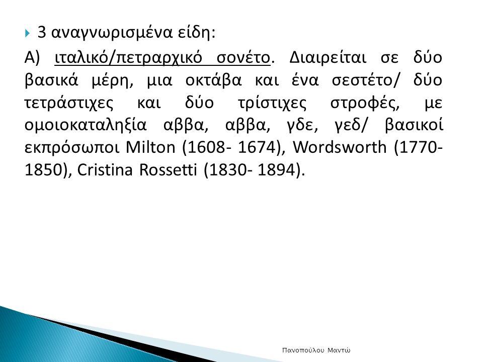  3 αναγνωρισμένα είδη: Α) ιταλικό/πετραρχικό σονέτο.