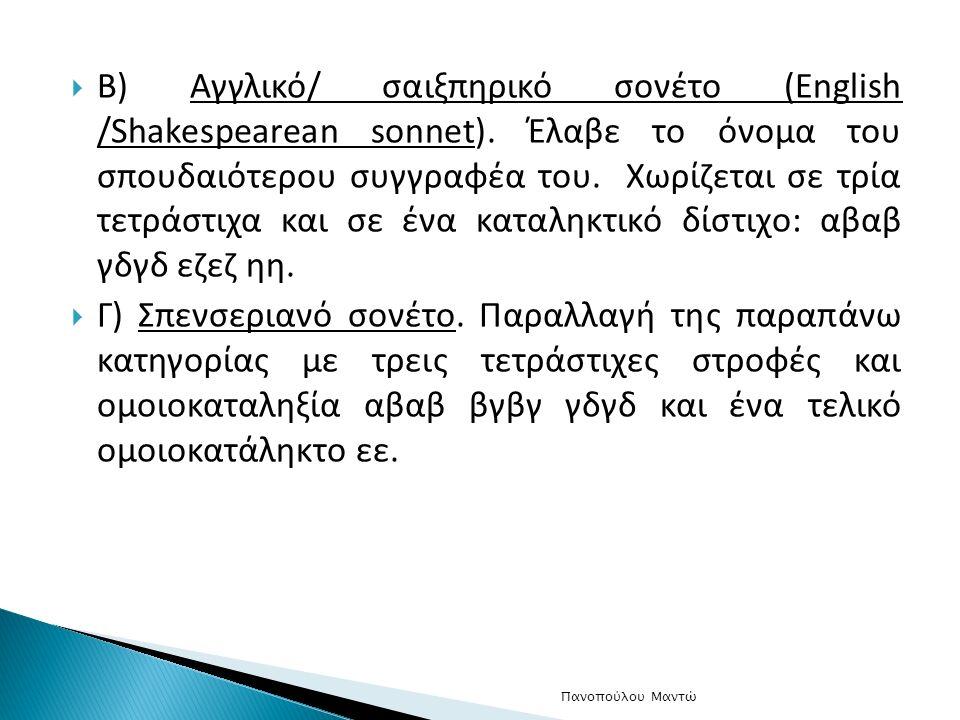  Β) Αγγλικό/ σαιξπηρικό σονέτο (English /Shakespearean sonnet).