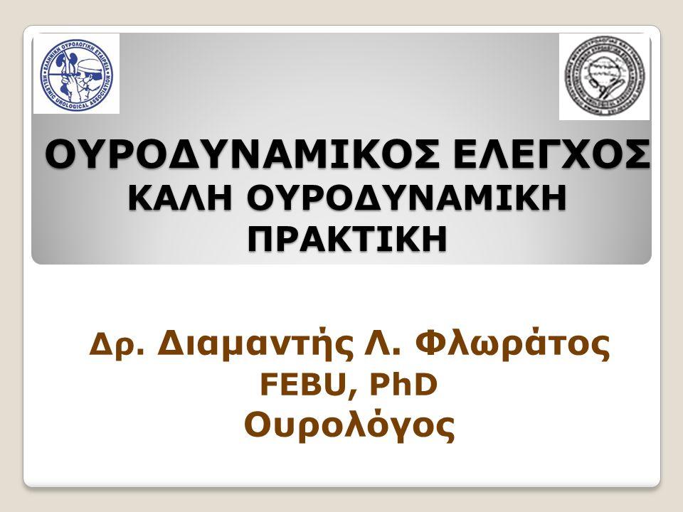 ΟΥΡΟΔΥΝΑΜΙΚΟΣ ΕΛΕΓΧΟΣ ΚΑΛΗ ΟΥΡΟΔΥΝΑΜΙΚΗ ΠΡΑΚΤΙΚΗ Δρ. Διαμαντής Λ. Φλωράτος FEBU, PhD Ουρολόγος