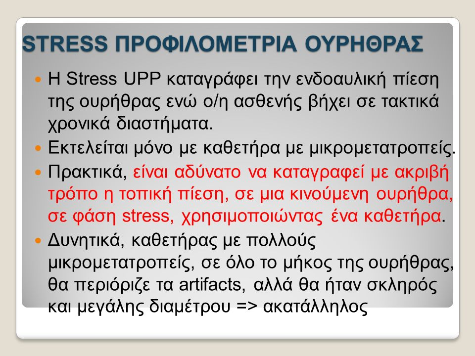 STRESS ΠΡΟΦΙΛΟΜΕΤΡΙΑ ΟΥΡΗΘΡΑΣ Η Stress UPP καταγράφει την ενδοαυλική πίεση της ουρήθρας ενώ ο/η ασθενής βήχει σε τακτικά χρονικά διαστήματα.