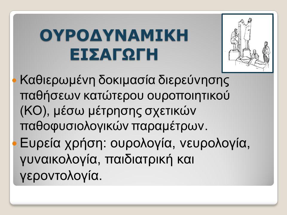 ΗΛΕΚΤΡΟ-ΜΥΟΓΡΑΦΙΑ ΠΥΕΛΙΚΟΥ ΕΔΑΦΟΥΣ