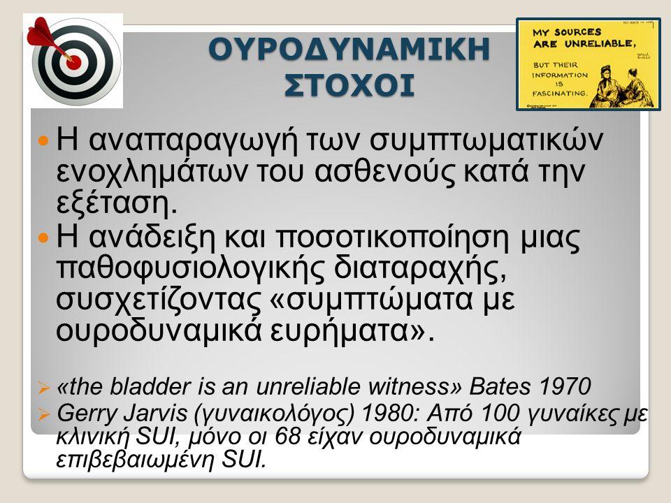 ΕΝΔΕΙΚΤΙΚΕΣ U.D.ΔΟΚΙΜΑΣΙΕΣ ΝΕΥΡΟΓΕΝΗΣ (AEE) ΥΠΕΡΛΕΙΤΟΥΡΓΙΚΟΣ ΕΞΩΣΤΗΡΑΣ ΕΠΙΤΑΚΤΙΚΗ Α.Ο.