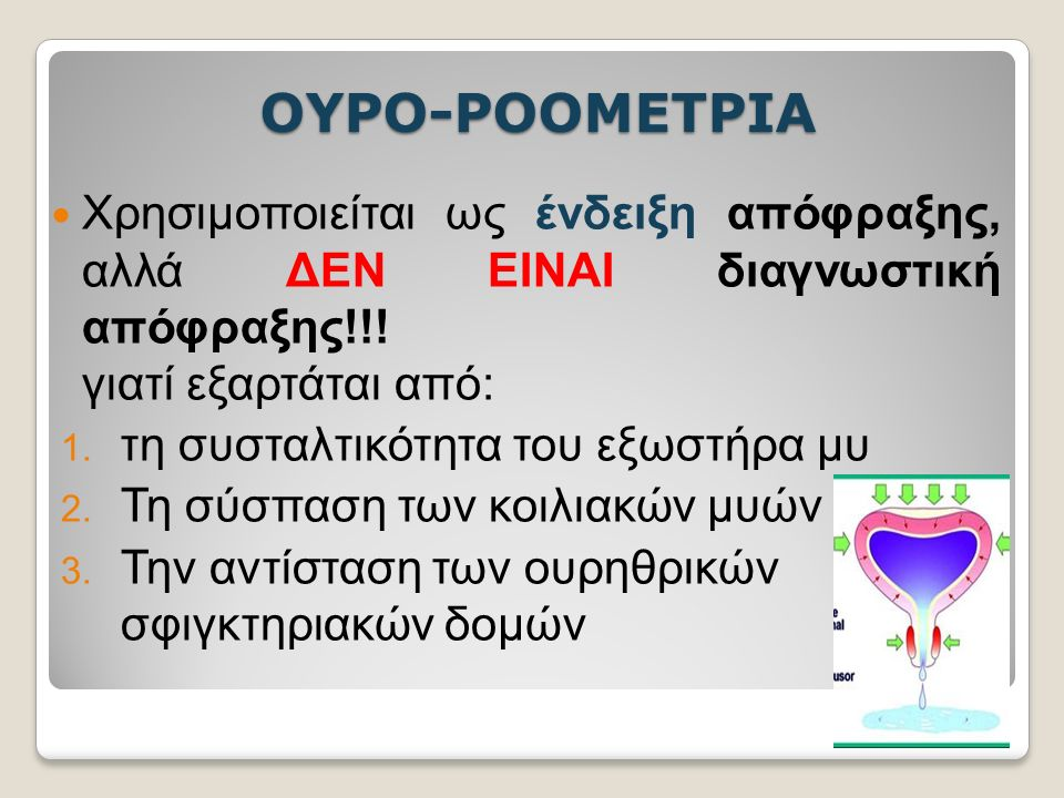 ΟΥΡΟ-ΡΟΟΜΕΤΡΙΑ Χρησιμοποιείται ως ένδειξη απόφραξης, αλλά ΔΕΝ ΕΙΝΑΙ διαγνωστική απόφραξης!!.