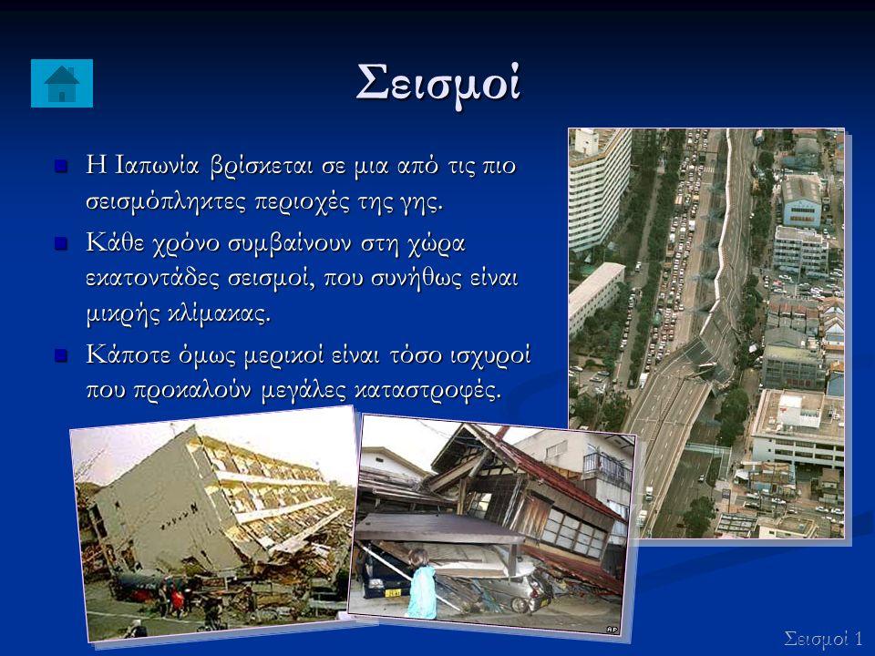 Σεισμοί Η Ιαπωνία βρίσκεται σε μια από τις πιο σεισμόπληκτες περιοχές της γης.