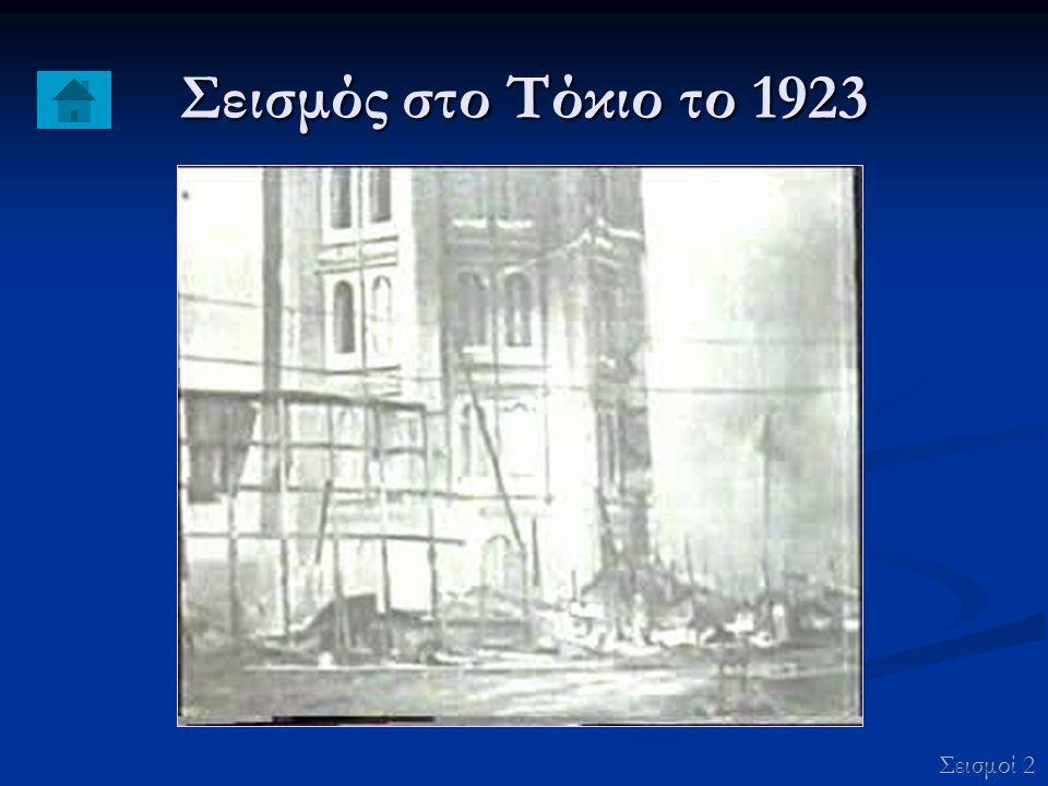 Σεισμός στο Τόκιο το 1923 Σεισμοί 2