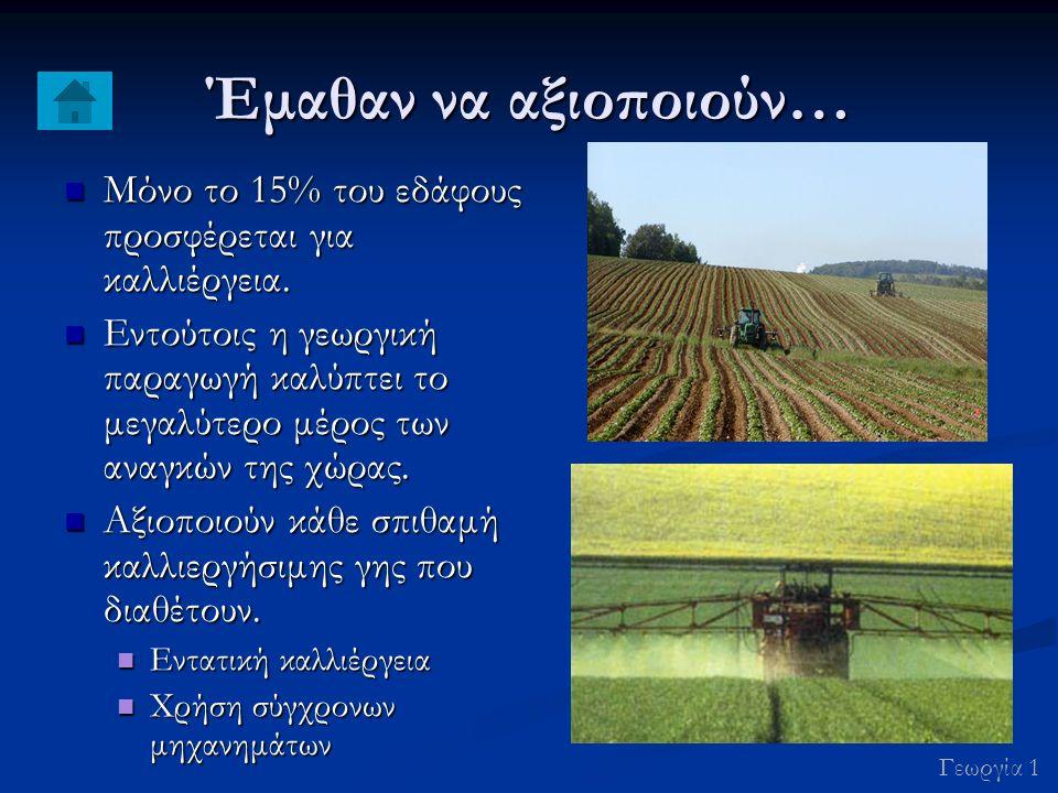 Έμαθαν να αξιοποιούν… Μόνο το 15% του εδάφους προσφέρεται για καλλιέργεια.