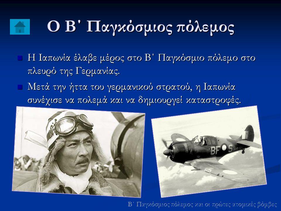 Ο Β΄ Παγκόσμιος πόλεμος Η Ιαπωνία έλαβε μέρος στο Β΄ Παγκόσμιο πόλεμο στο πλευρό της Γερμανίας.
