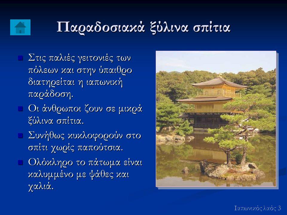 Παραδοσιακά ξύλινα σπίτια Στις παλιές γειτονιές των πόλεων και στην ύπαιθρο διατηρείται η ιαπωνική παράδοση.