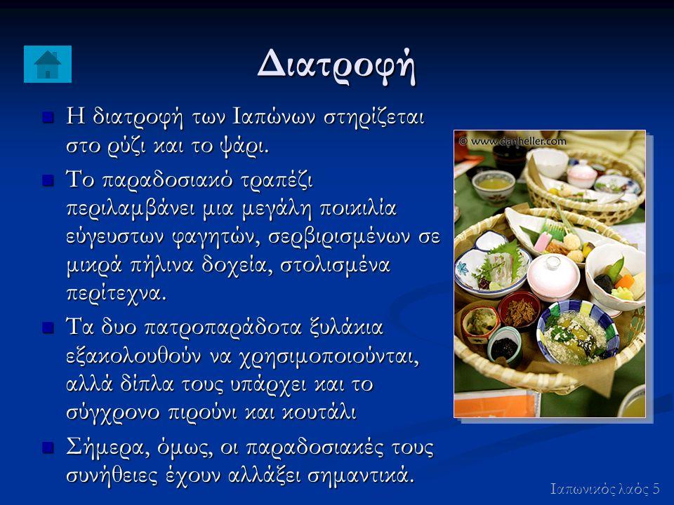 Διατροφή Η διατροφή των Ιαπώνων στηρίζεται στο ρύζι και το ψάρι.
