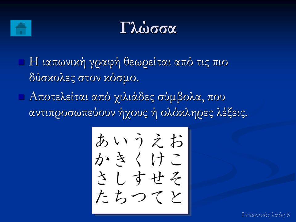 Γλώσσα Η ιαπωνική γραφή θεωρείται από τις πιο δύσκολες στον κόσμο.