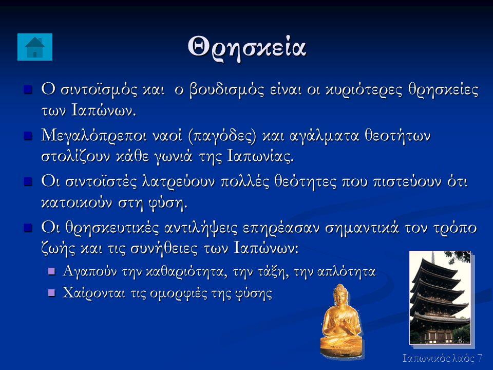 Θρησκεία Ο σιντοϊσμός και ο βουδισμός είναι οι κυριότερες θρησκείες των Ιαπώνων.