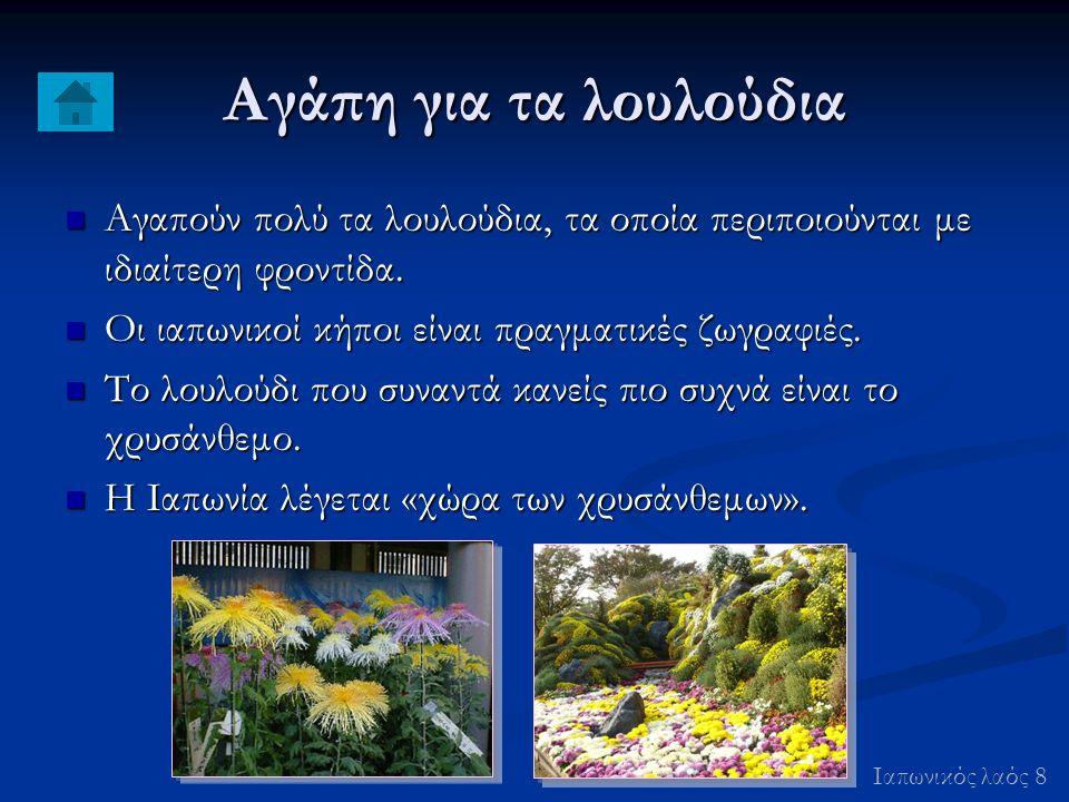 Αγάπη για τα λουλούδια Αγαπούν πολύ τα λουλούδια, τα οποία περιποιούνται με ιδιαίτερη φροντίδα.