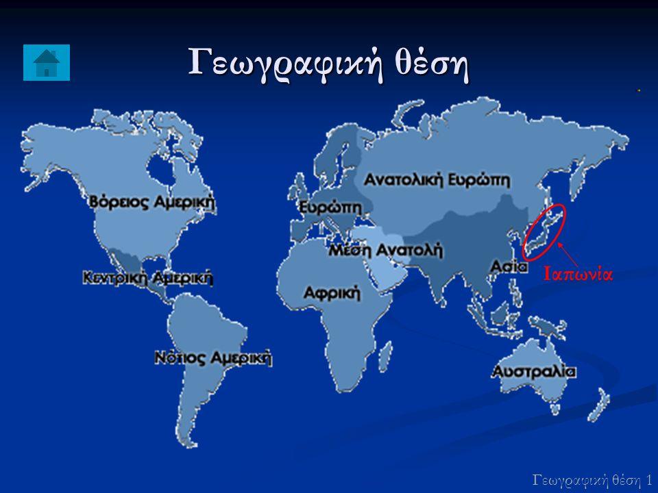 Γεωγραφική θέση Ιαπωνία Γεωγραφική θέση 1