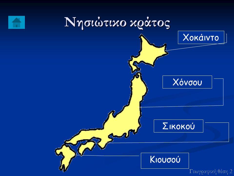 Νησιώτικο κράτος Γεωγραφική θέση 2 Σικοκού Κιουσού Χόνσου Χοκάιντο
