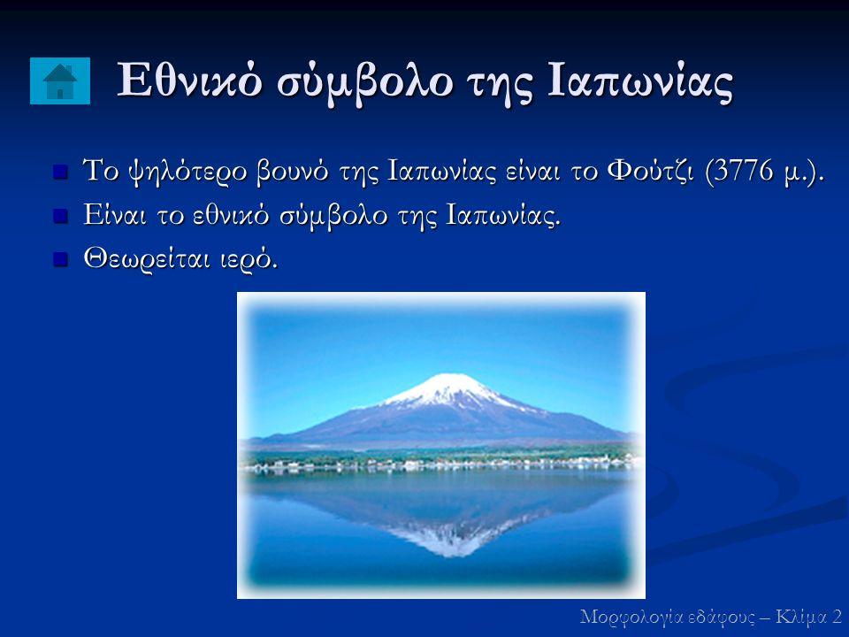 Εθνικό σύμβολο της Ιαπωνίας Το ψηλότερο βουνό της Ιαπωνίας είναι το Φούτζι (3776 μ.).