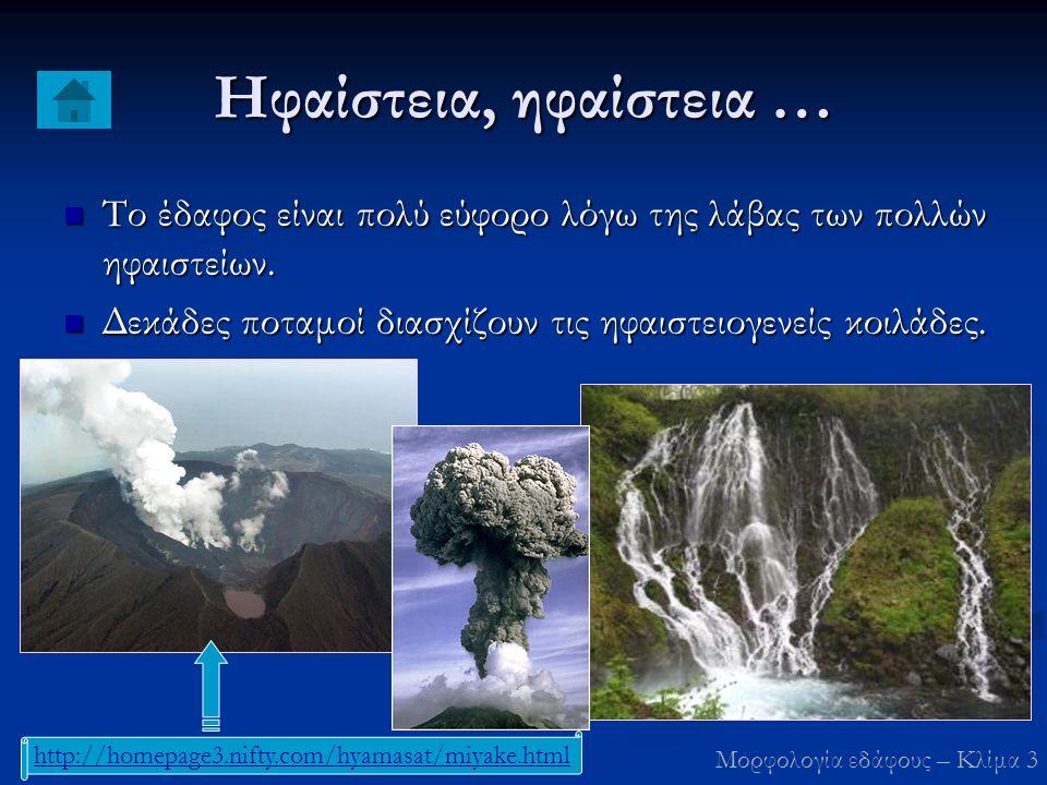 Ηφαίστεια, ηφαίστεια … Το έδαφος είναι πολύ εύφορο λόγω της λάβας των πολλών ηφαιστείων.