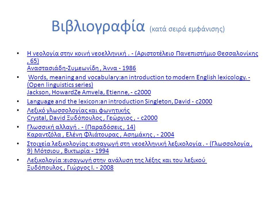 Βιβλιογραφία (κατά σειρά εμφάνισης) Η νεολογία στην κοινή νεοελληνική. - (Αριστοτέλειο Πανεπιστήμιο Θεσσαλονίκης, 65) Αναστασιάδη-Συμεωνίδη, Άννα - 19