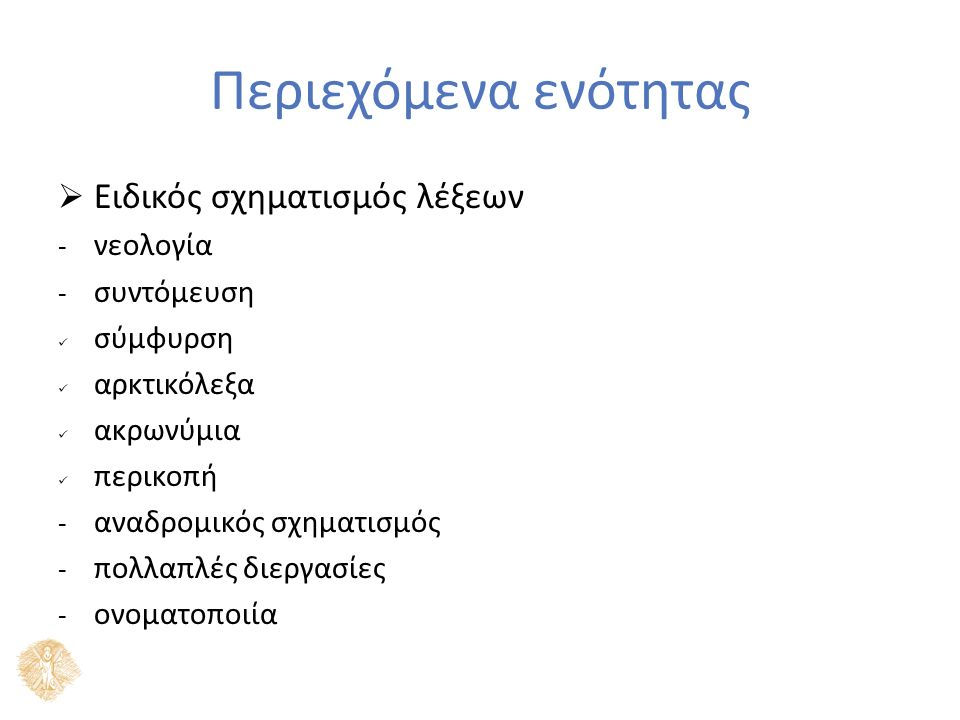 Περιεχόμενα ενότητας  Ειδικός σχηματισμός λέξεων - νεολογία - συντόμευση σύμφυρση αρκτικόλεξα ακρωνύμια περικοπή - αναδρομικός σχηματισμός - πολλαπλέ