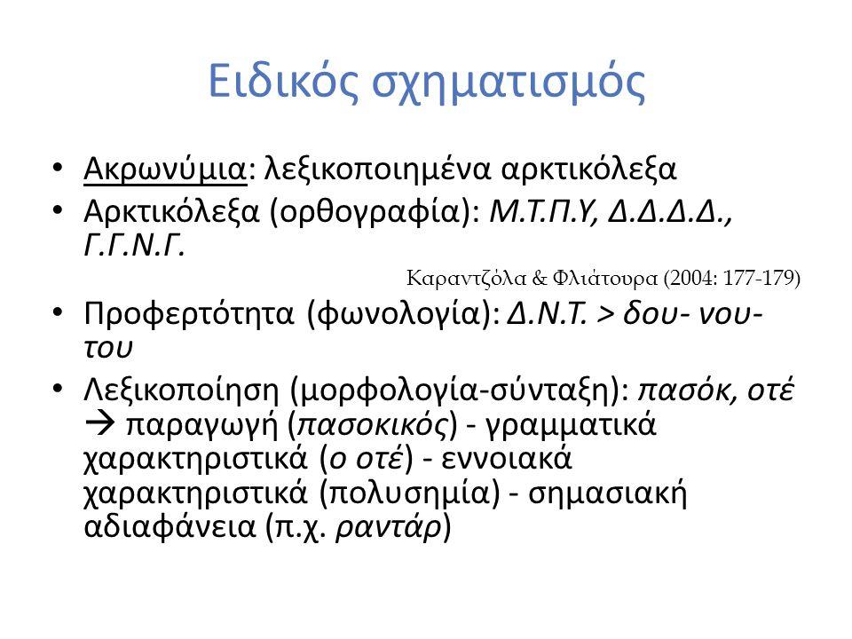 Ειδικός σχηματισμός Ακρωνύμια: λεξικοποιημένα αρκτικόλεξα Αρκτικόλεξα (ορθογραφία): Μ.Τ.Π.Υ, Δ.Δ.Δ.Δ., Γ.Γ.Ν.Γ. Καραντζόλα & Φλιάτουρα (2004: 177-179)