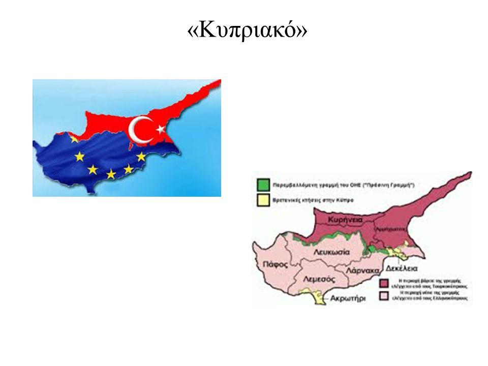 «Κυπριακό»