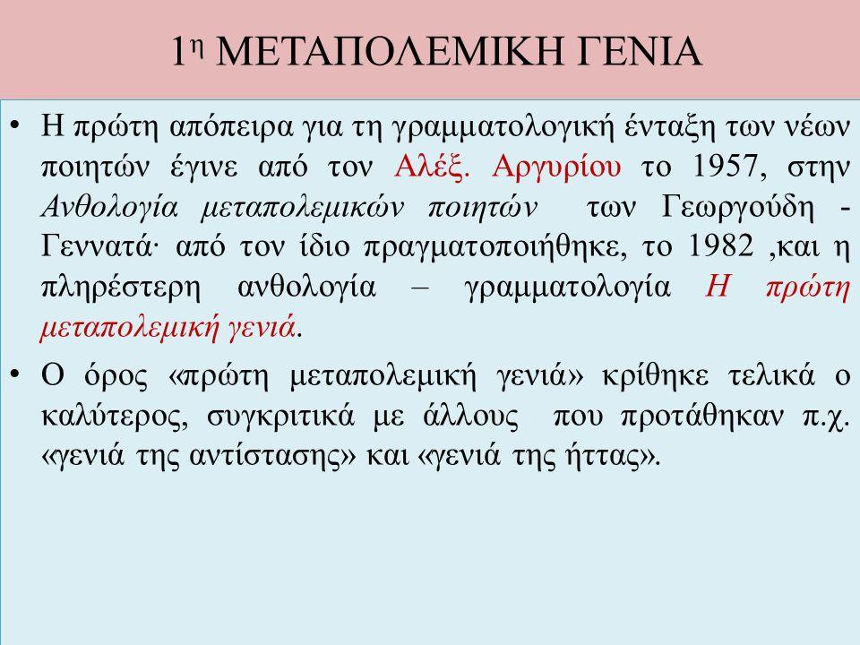 1 η ΜΕΤΑΠΟΛΕΜΙΚΗ ΓΕΝΙΑ Η πρώτη απόπειρα για τη γραμματολογική ένταξη των νέων ποιητών έγινε από τον Αλέξ. Αργυρίου το 1957, στην Ανθολογία μεταπολεμικ