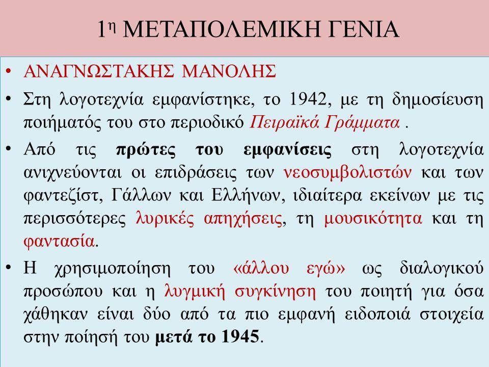 1 η ΜΕΤΑΠΟΛΕΜΙΚΗ ΓΕΝΙΑ ΑΝΑΓΝΩΣΤΑΚΗΣ ΜΑΝΟΛΗΣ Στη λογοτεχνία εμφανίστηκε, το 1942, με τη δημοσίευση ποιήματός του στο περιοδικό Πειραϊκά Γράμματα. Από τ