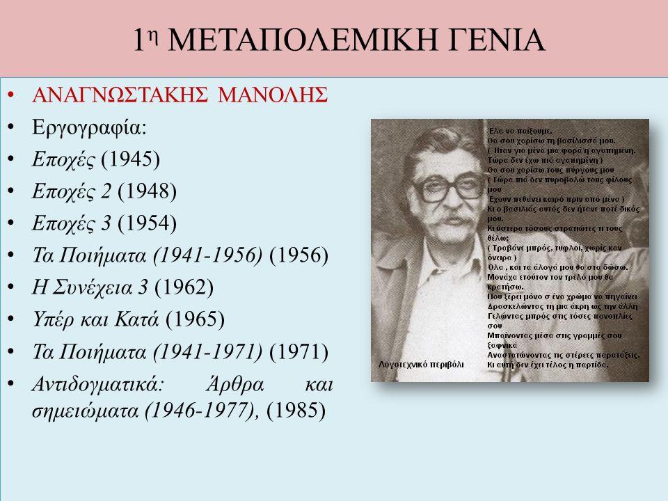 1 η ΜΕΤΑΠΟΛΕΜΙΚΗ ΓΕΝΙΑ ΑΝΑΓΝΩΣΤΑΚΗΣ ΜΑΝΟΛΗΣ Εργογραφία: Εποχές (1945) Εποχές 2 (1948) Εποχές 3 (1954) Τα Ποιήματα (1941-1956) (1956) Η Συνέχεια 3 (196