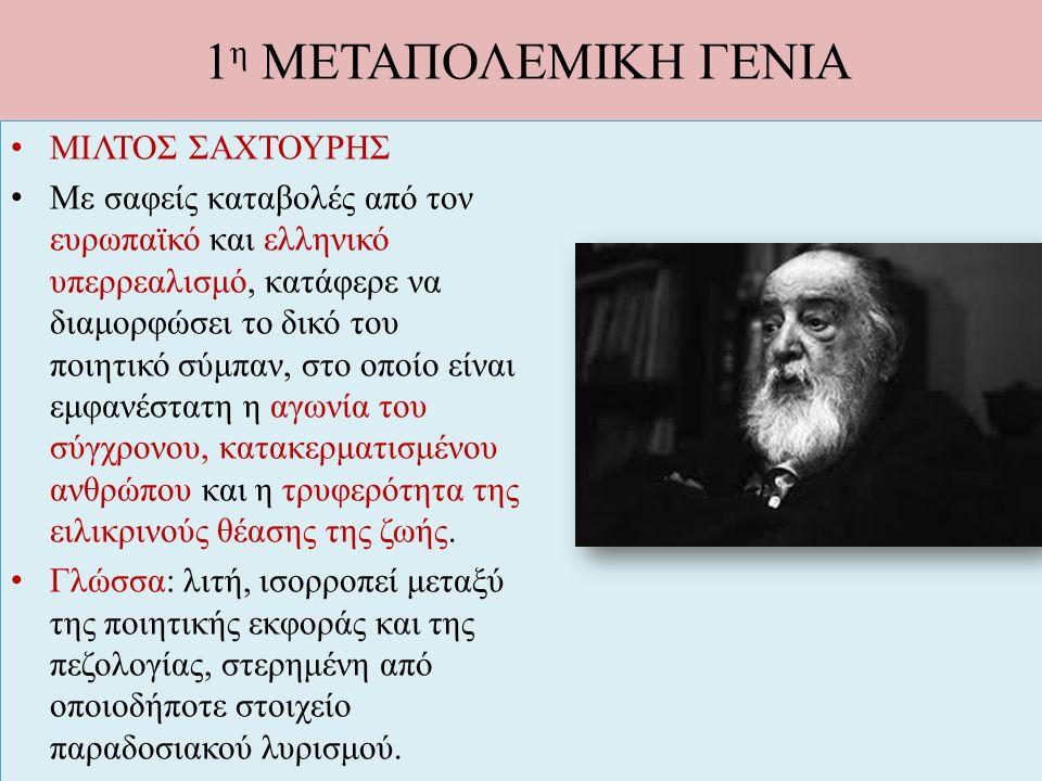 1 η ΜΕΤΑΠΟΛΕΜΙΚΗ ΓΕΝΙΑ ΜΙΛΤΟΣ ΣΑΧΤΟΥΡΗΣ Με σαφείς καταβολές από τον ευρωπαϊκό και ελληνικό υπερρεαλισμό, κατάφερε να διαμορφώσει το δικό του ποιητικό