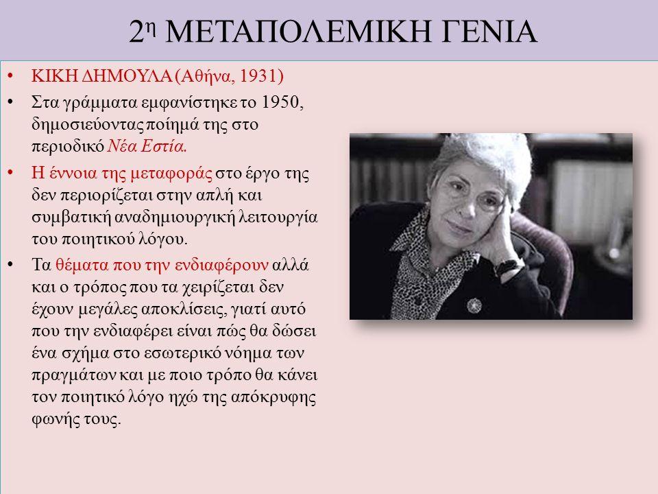 2 η ΜΕΤΑΠΟΛΕΜΙΚΗ ΓΕΝΙΑ ΚΙΚΗ ΔΗΜΟΥΛΑ (Αθήνα, 1931) Στα γράμματα εμφανίστηκε το 1950, δημοσιεύοντας ποίημά της στο περιοδικό Νέα Εστία. Η έννοια της μετ