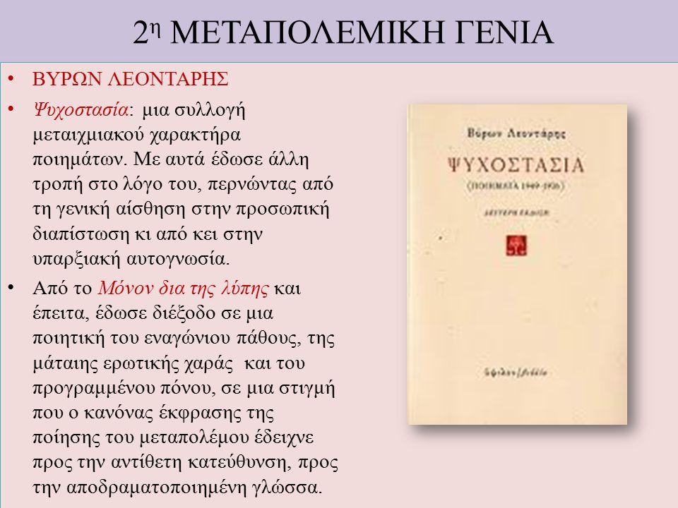 2 η ΜΕΤΑΠΟΛΕΜΙΚΗ ΓΕΝΙΑ ΒΥΡΩΝ ΛΕΟΝΤΑΡΗΣ Ψυχοστασία: μια συλλογή μεταιχμιακού χαρακτήρα ποιημάτων. Με αυτά έδωσε άλλη τροπή στο λόγο του, περνώντας από