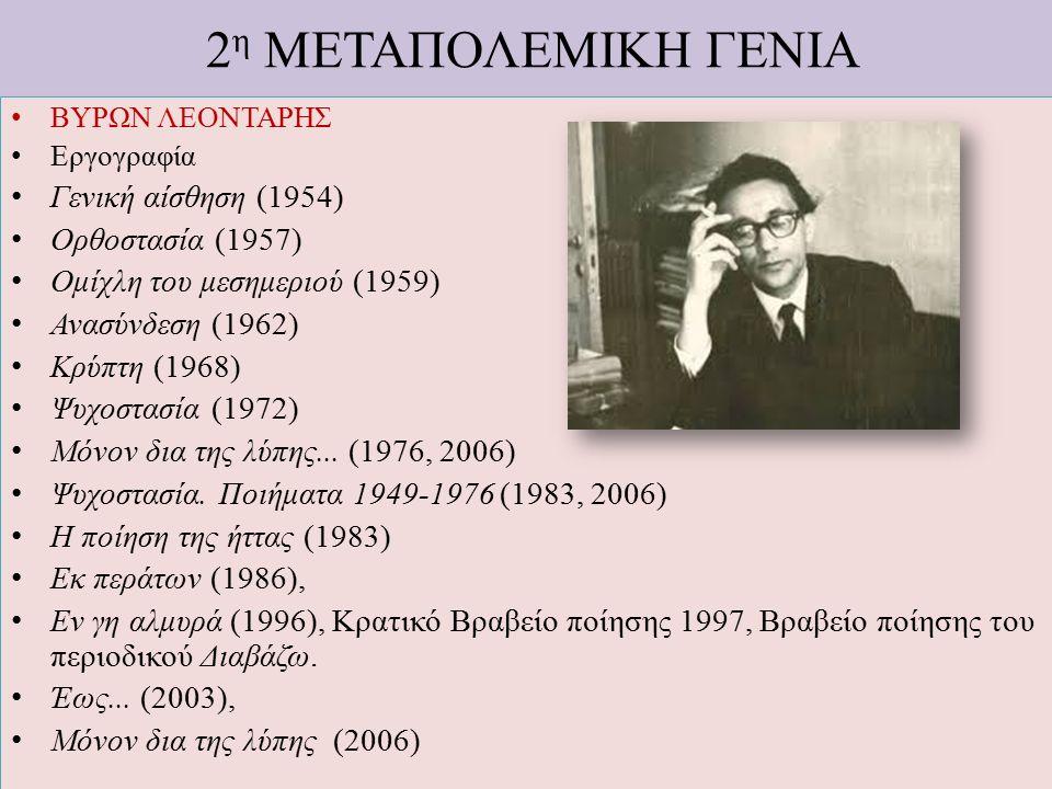2 η ΜΕΤΑΠΟΛΕΜΙΚΗ ΓΕΝΙΑ ΒΥΡΩΝ ΛΕΟΝΤΑΡΗΣ Εργογραφία Γενική αίσθηση (1954) Ορθοστασία (1957) Ομίχλη του μεσημεριού (1959) Ανασύνδεση (1962) Κρύπτη (1968)