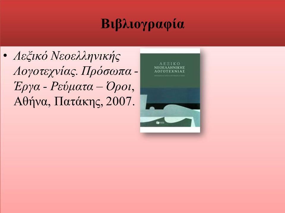 Βιβλιογραφία Λεξικό Νεοελληνικής Λογοτεχνίας. Πρόσωπα - Έργα - Ρεύματα – Όροι, Αθήνα, Πατάκης, 2007.