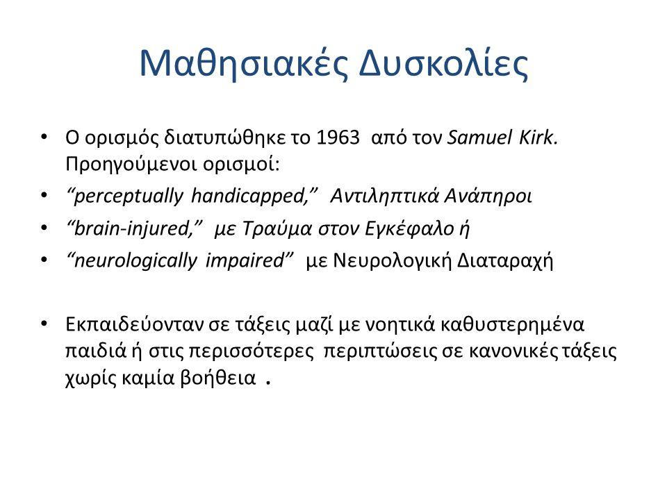 Μαθησιακές Δυσκολίες Ο ορισμός διατυπώθηκε το 1963 από τον Samuel Kirk.