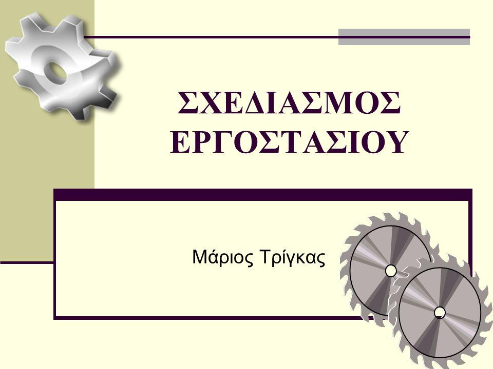 ΣΧΕΔΙΑΣΜΟΣ ΕΡΓΟΣΤΑΣΙΟΥ Μάριος Τρίγκας