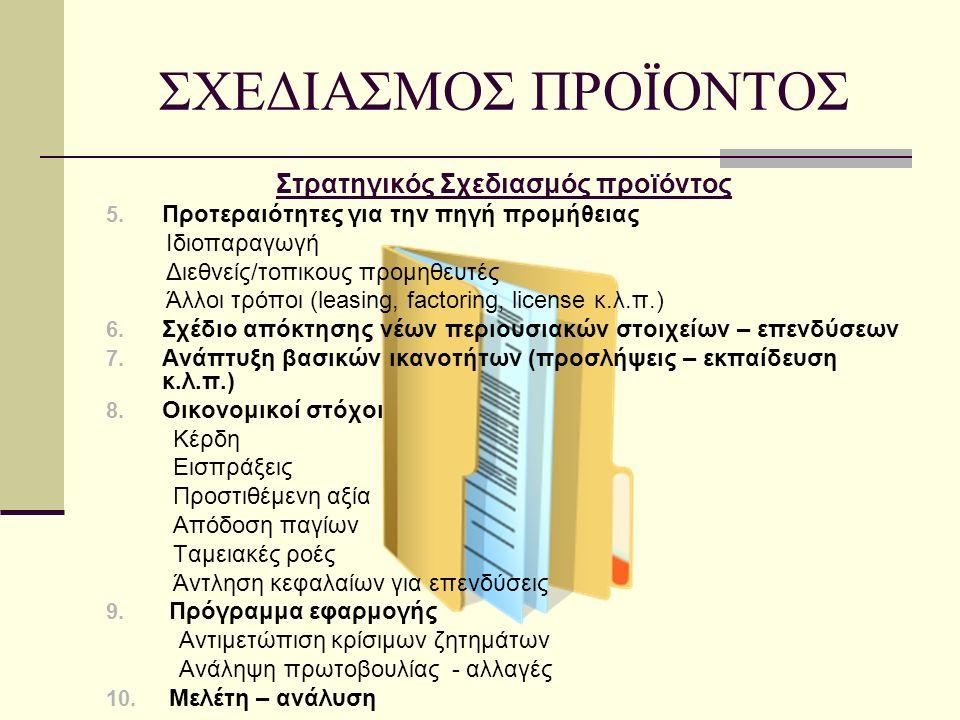 Στρατηγικός Σχεδιασμός προϊόντος 5.