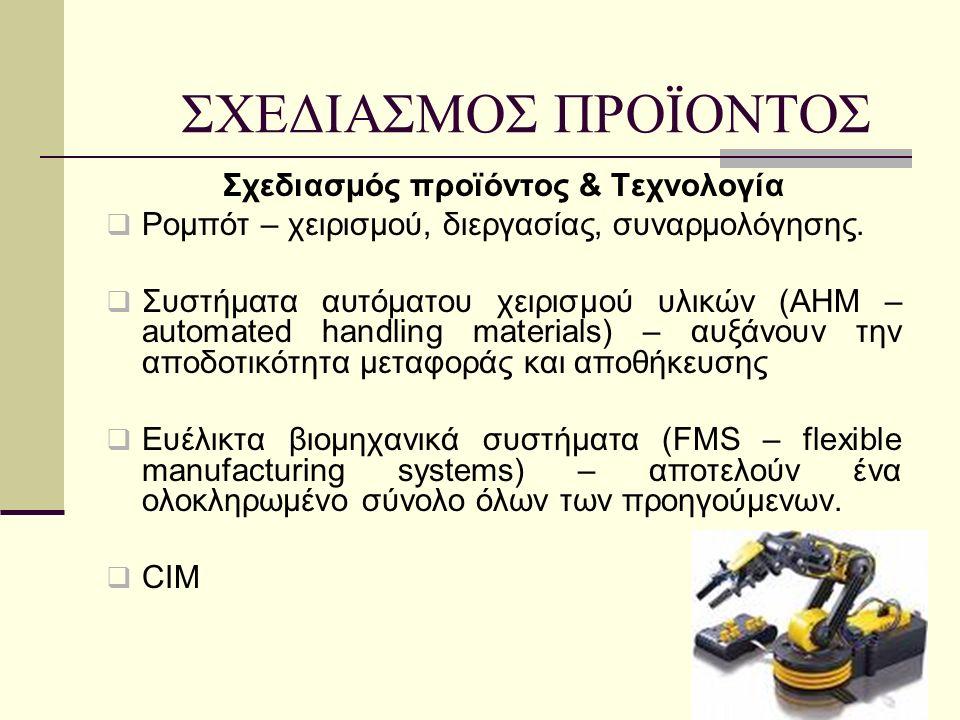 Σχεδιασμός προϊόντος & Τεχνολογία  Ρομπότ – χειρισμού, διεργασίας, συναρμολόγησης.