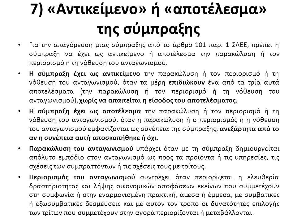 7) «Αντικείμενο» ή «αποτέλεσμα» της σύμπραξης Για την απαγόρευση μιας σύμπραξης από το άρθρο 101 παρ.