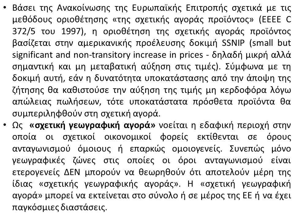 Βάσει της Ανακοίνωσης της Ευρωπαϊκής Επιτροπής σχετικά με τις μεθόδους οριοθέτησης «της σχετικής αγοράς προϊόντος» (ΕΕΕΕ C 372/5 του 1997), η οριοθέτηση της σχετικής αγοράς προϊόντος βασίζεται στην αμερικανικής προέλευσης δοκιμή SSNIP (small but significant and non-transitory increase in prices - δηλαδή μικρή αλλά σημαντική και μη μεταβατική αύξηση στις τιμές).