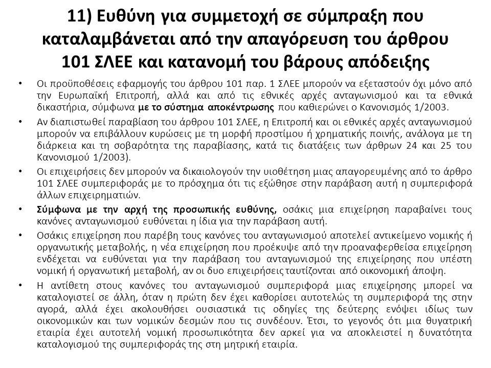 11) Ευθύνη για συμμετοχή σε σύμπραξη που καταλαμβάνεται από την απαγόρευση του άρθρου 101 ΣΛΕΕ και κατανομή του βάρους απόδειξης Οι προϋποθέσεις εφαρμογής του άρθρου 101 παρ.