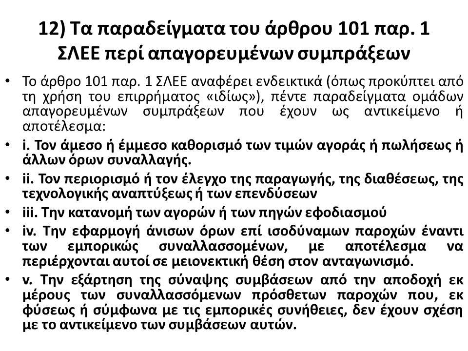 12) Τα παραδείγματα του άρθρου 101 παρ. 1 ΣΛΕΕ περί απαγορευμένων συμπράξεων Το άρθρο 101 παρ.