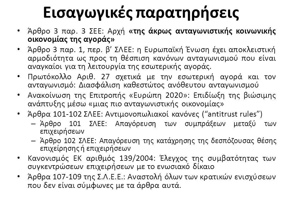 Εισαγωγικές παρατηρήσεις Άρθρο 3 παρ.