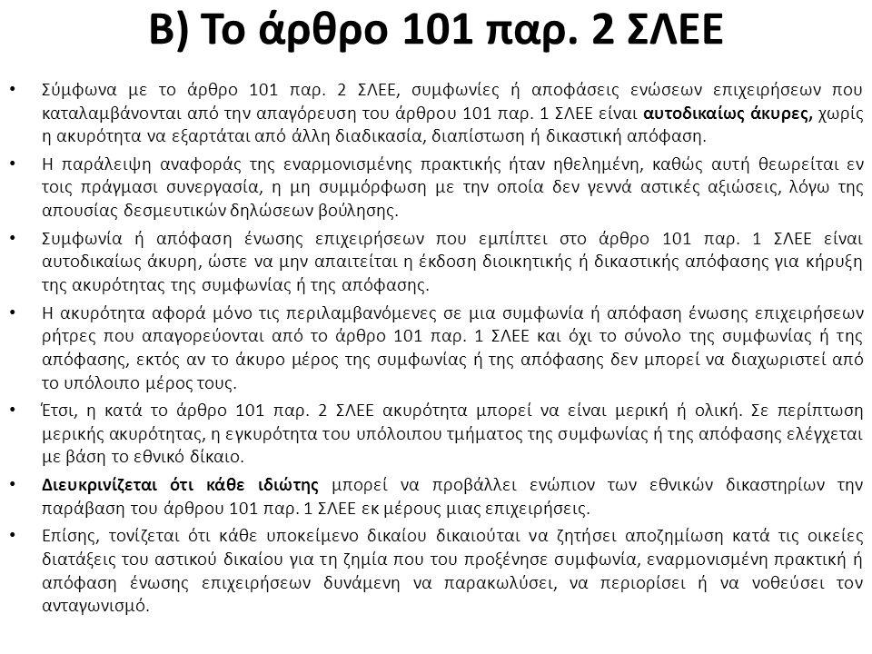 Β) Το άρθρο 101 παρ. 2 ΣΛΕΕ Σύμφωνα με το άρθρο 101 παρ.