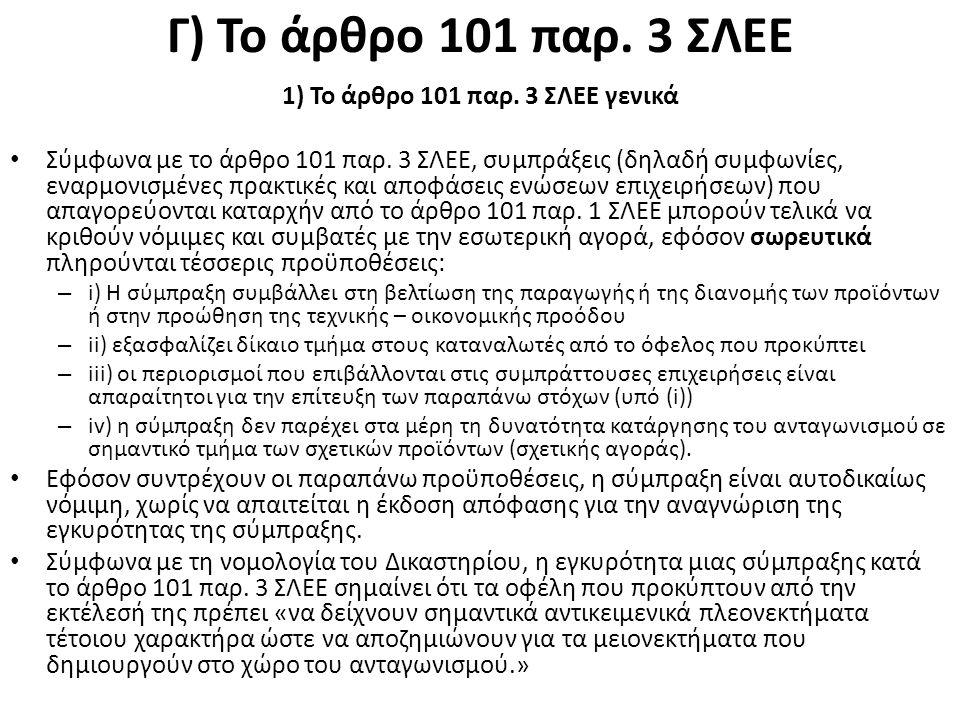 Γ) Το άρθρο 101 παρ. 3 ΣΛΕΕ 1) Το άρθρο 101 παρ. 3 ΣΛΕΕ γενικά Σύμφωνα με το άρθρο 101 παρ.
