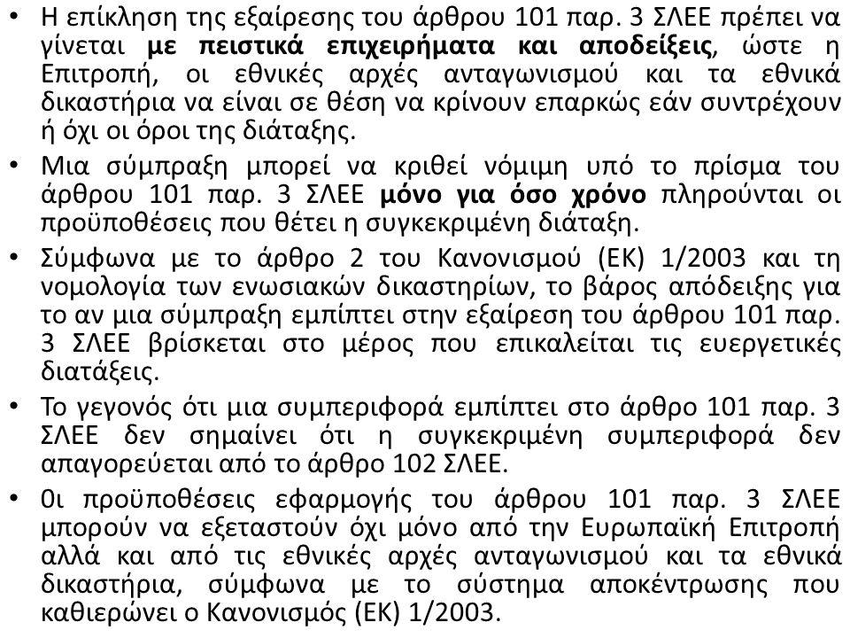 Η επίκληση της εξαίρεσης του άρθρου 101 παρ.
