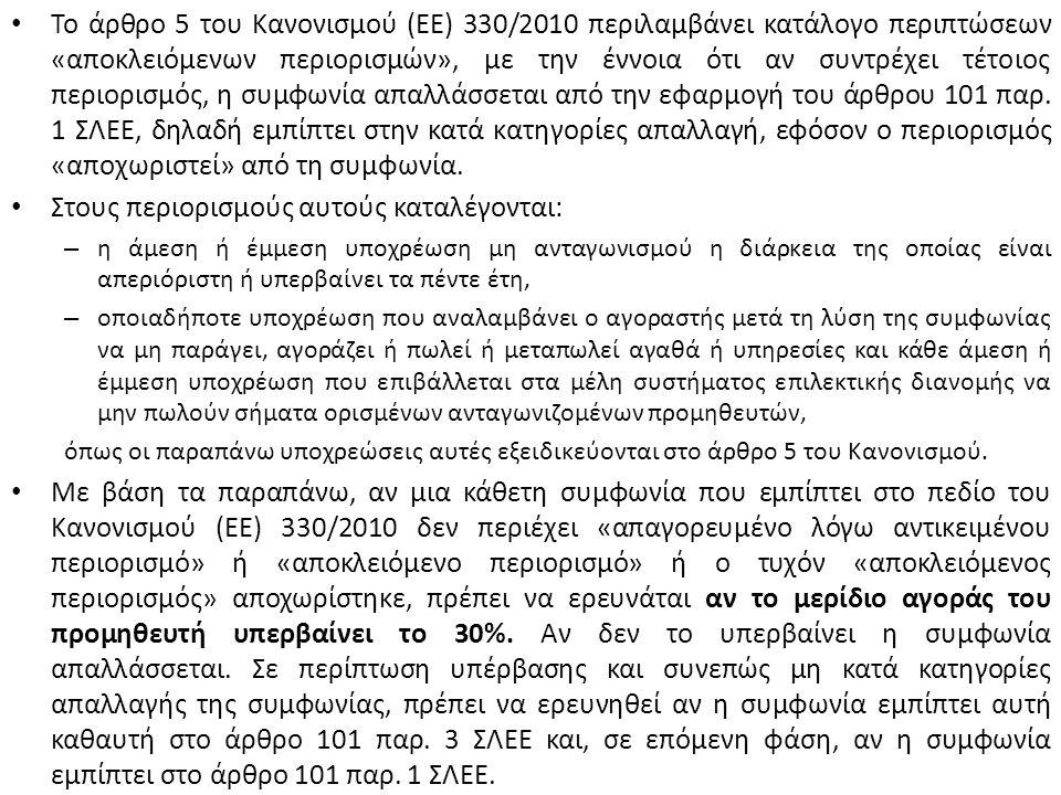 Το άρθρο 5 του Κανονισμού (ΕΕ) 330/2010 περιλαμβάνει κατάλογο περιπτώσεων «αποκλειόμενων περιορισμών», με την έννοια ότι αν συντρέχει τέτοιος περιορισμός, η συμφωνία απαλλάσσεται από την εφαρμογή του άρθρου 101 παρ.