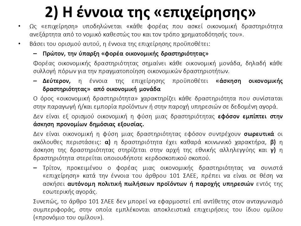 3) Απαλλαγή κατά κατηγορίες (ΙΙ) - Ο Κανονισμός (ΕΕ) 330/2010 Στις 31.05.2010 τέθηκε σε ισχύ ο Κανονισμός (ΕΕ) 330/2010 της Επιτροπής για την εφαρμογή του άρθρου 101 παρ.