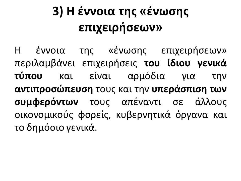 4) «Συμφωνίες» μεταξύ επιχειρήσεων Για να υφίσταται «συμφωνία» κατά την έννοια του άρθρου 101 ΣΛΕΕ, αρκεί οι εμπλεκόμενες επιχειρήσεις να έχουν εκδηλώσει την κοινή τους βούληση να συμπεριφέρονται στην αγορά κατά καθορισμένο τρόπο, χωρίς να ενδιαφέρει ο τύπος με τον οποίο έχει περιβληθεί η συμφωνία, δηλαδή ο τρόπος έκφρασης της συμφωνίας, ή ο βαθμός δεσμευτικότητάς της, δηλαδή το αν η σύναψη της συμφωνίας γεννά νομική, πραγματική ή ηθική δέσμευση.